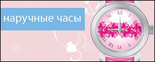 Брендовые мужские и женские часы