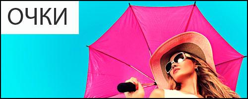 Брендовые женские и мужские солнцезащитные очки