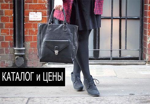 Каталог женских сумок и цены на них