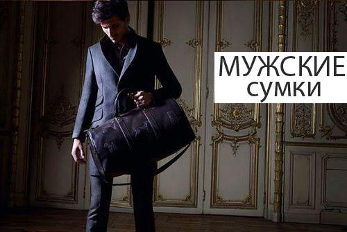 Каталог брендовые мужские сумки