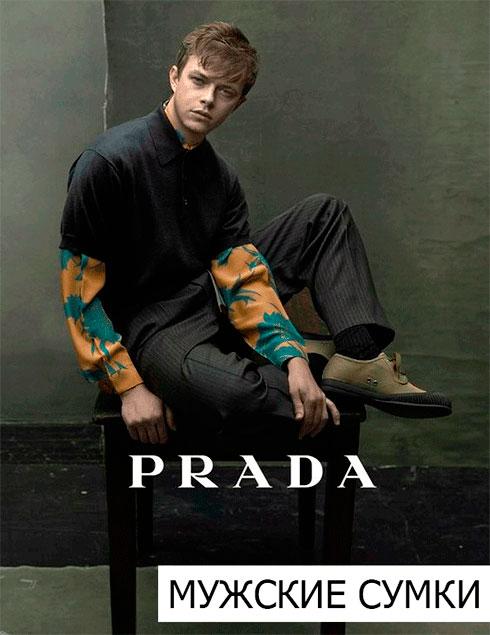 Мужские сумки Prada
