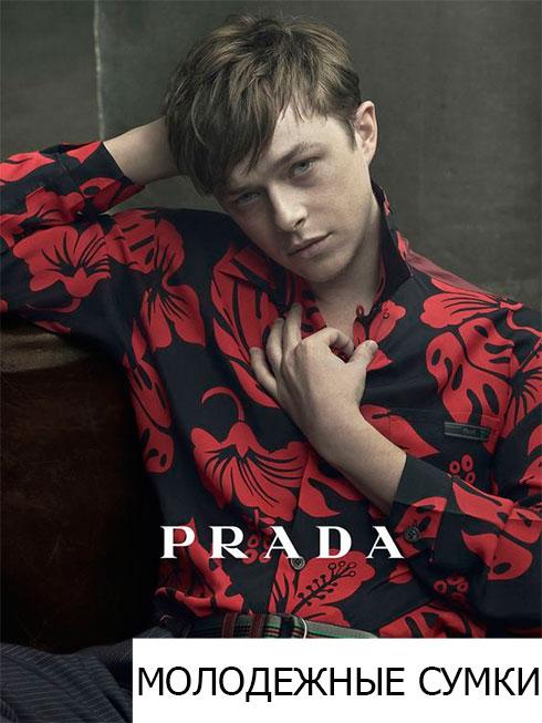 Мужские молодежные сумки Prada
