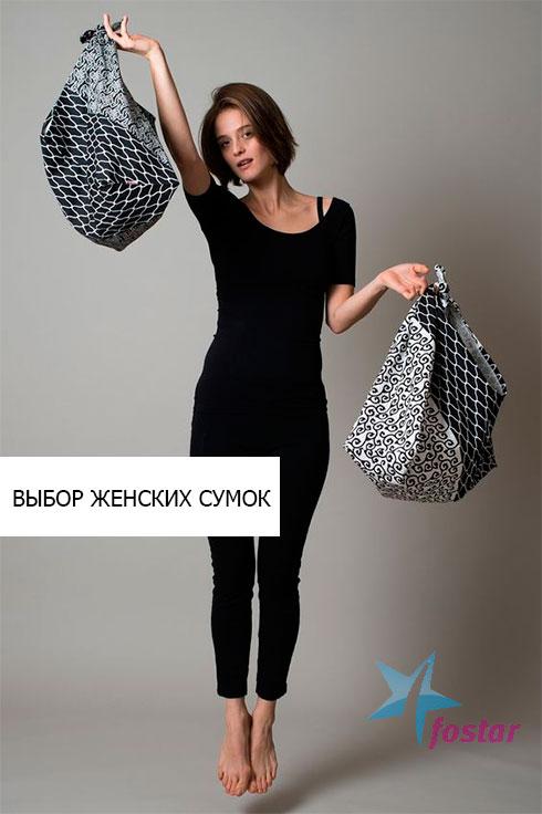 Каталог брендовых женских сумок
