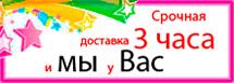 Интернет магазин доставка курьером по Москве