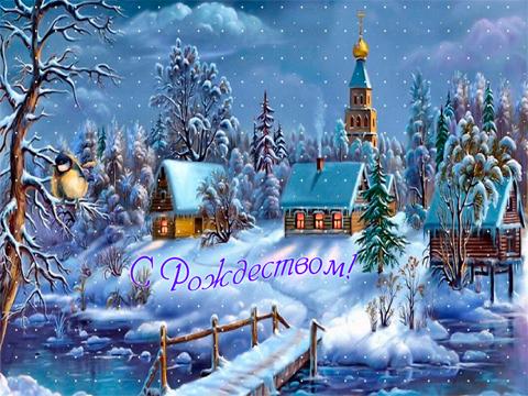 с рождеством христовым  2014